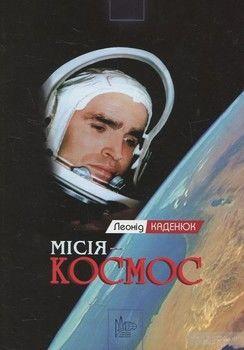 Місія -Космос