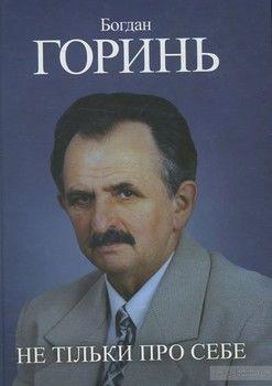 Богдан Горинь. Не тільки про себе. Книга третя (1985-1990)