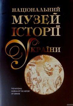 Національний музей історії України. У 2 томах. Том 2