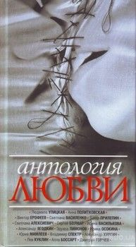 Антология любви