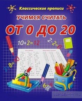 Учимся считать от 0 до 20. Пропись