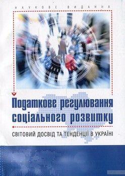 Податкове регулювання соціального розвитку. Світовий досвід та тенденції в Україні