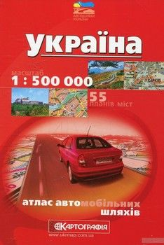 Україна. Атлас автомобільних шляхів. 1:500 000