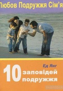 10 заповідей подружжя