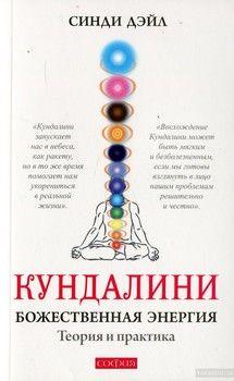Кундалини. Божественная энергия. Теория и практика