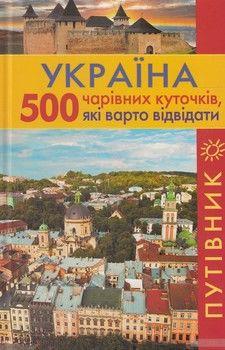 Україна. 500 чарівних куточків, які варто відвідати. Путівник