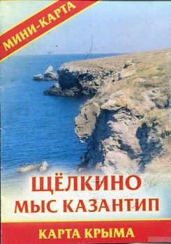 Карта Крыма. Щелкино. Мыс Казантип