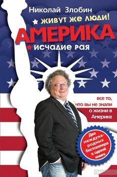 Америка… Живут же люди! Америка: исчадие рая