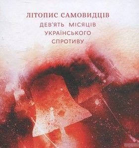 Літопис самовидців. Дев'ять місяців українського спротиву