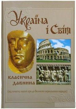 Україна і світ. Класична давнина. Том 3