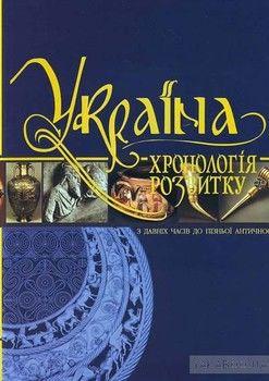 Україна: хронологія розвитку. З давніх часів до пізньої античності. Том 1