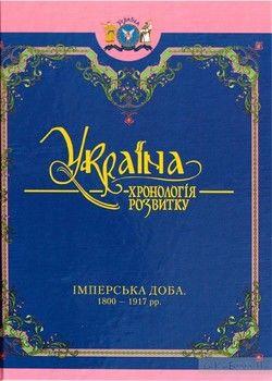 Україна: хронологія розвитку. Імперська доба. 1800-1917 рр. Том 5
