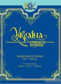 Україна: хронологія розвитку. 1917-2011. Том 6, книга 1