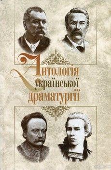 Антологія української драматургії. Випуск 2