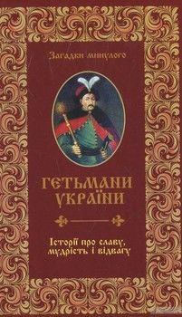 Гетьмани України. Історії про славу, мудрість і відвагу