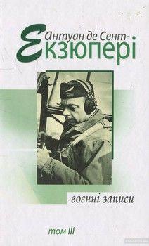 Воєнні записи. 1939-1944 рр. В 4 томах. Том ІІІ