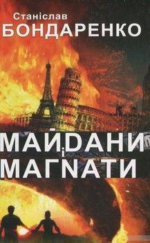 Майдани і магнати