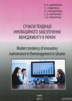 Сучасні тенденції інноваційного забезпечення менеджменту  в Україні