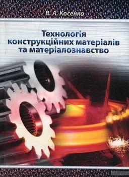 Технологія конструкційних матеріалів та матеріалознавство. Конспект лекцій