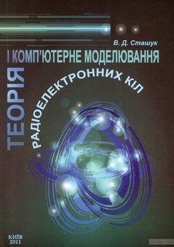 Теорія і комп'ютерне моделювання радіоелектронних  кіл