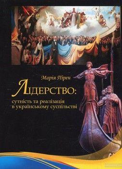 Лідерство. Сутність та реалізація в українському суспільстві