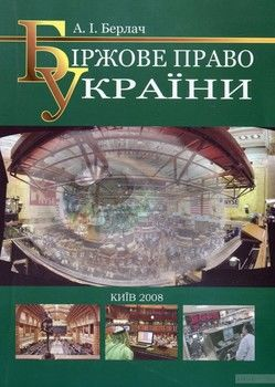 Біржове право України