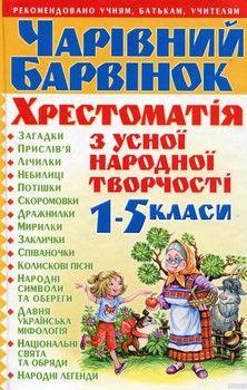 Чарівний барвінок. Хрестоматія з усної народної творчості. 1-5 класи