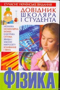 Фізика. Довідник школяра і студента