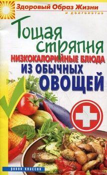 Тощая стряпня. Низкокалорийные блюда из обычных овощей
