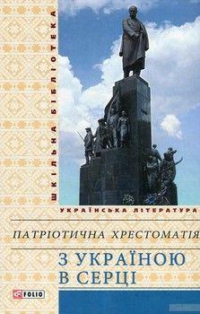 З Україною в серці. Патріотична хрестоматія