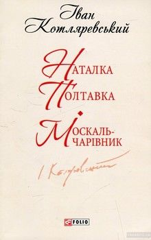 Наталка Полтавка. Москаль-чарівник