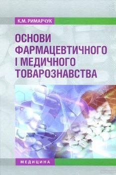 Основи фармацевтичного і медичного товарознавства