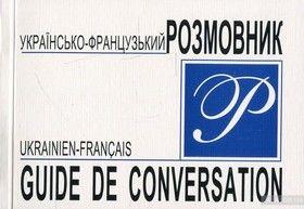 Українсько-французький розмовник / Ukrainien-Francais Guide De Conversation
