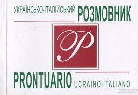 Українсько-італійський розмовник / Prontuario Ucraino-Italiano