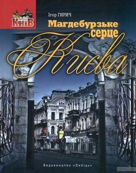 Магдебурзьке серце Києва