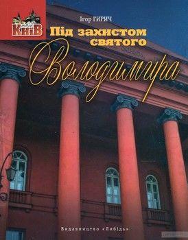 Під захистом святого Володимира. Університет та його околиці