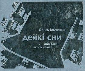 Деякі сни, або Київ, якого немає