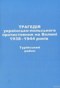 Трагедія українсько-польського протистояння на Волині 1938-1944 років. Турійський район