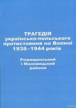 Трагедія українсько-польського протистояння на Волині 1938 -1944 рокін. Рожищенський і Маневицький райони