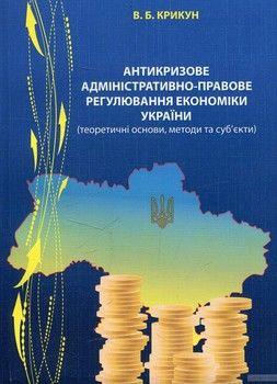 Антикризове адміністративно-правове регулювання економіки України