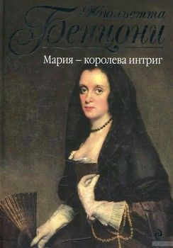 Мария - королева интриг