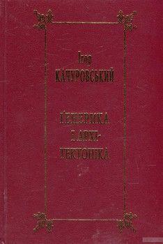 Генерика і архітектоніка. Книга 2. Засади наукового літературознавства. Жанри нового письменства
