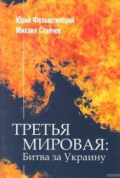 Третья мировая. Битва за Украину
