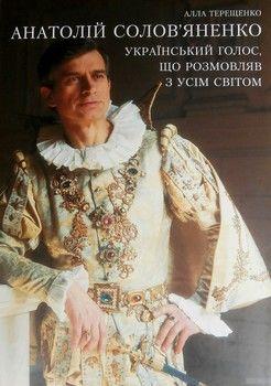 Анатолій Солов'яненко. Український голос, що розмовляв з усім світом