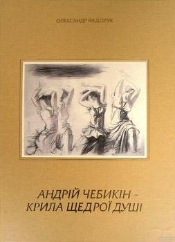 Андрій Чебикін - крила щедрої душі