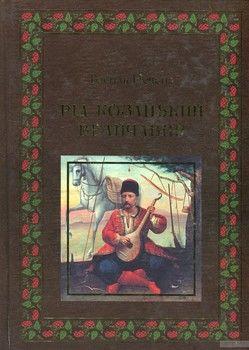Рід козацький величавий