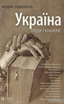 Україна. Люди і книжки