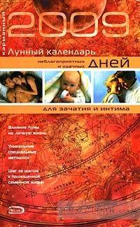 Карманный лунный календарь неблагоприятных и удачных дней для зачатия и интима. 2009