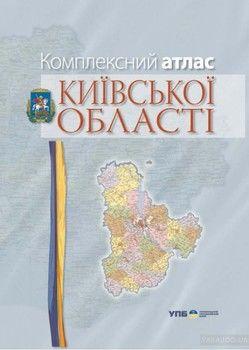Комплексний атлас Київської області. Картографія
