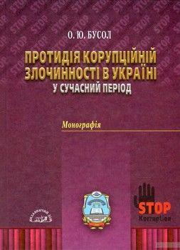 Протидія корупційній злочинності в Україні у сучасний період
